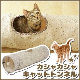 【予約】カシャカシャ キャットトンネル 送料無料猫 トンネル ネコ ねこ おもちゃ とんねる 筒 ぽんぽん ポンポン 【D】