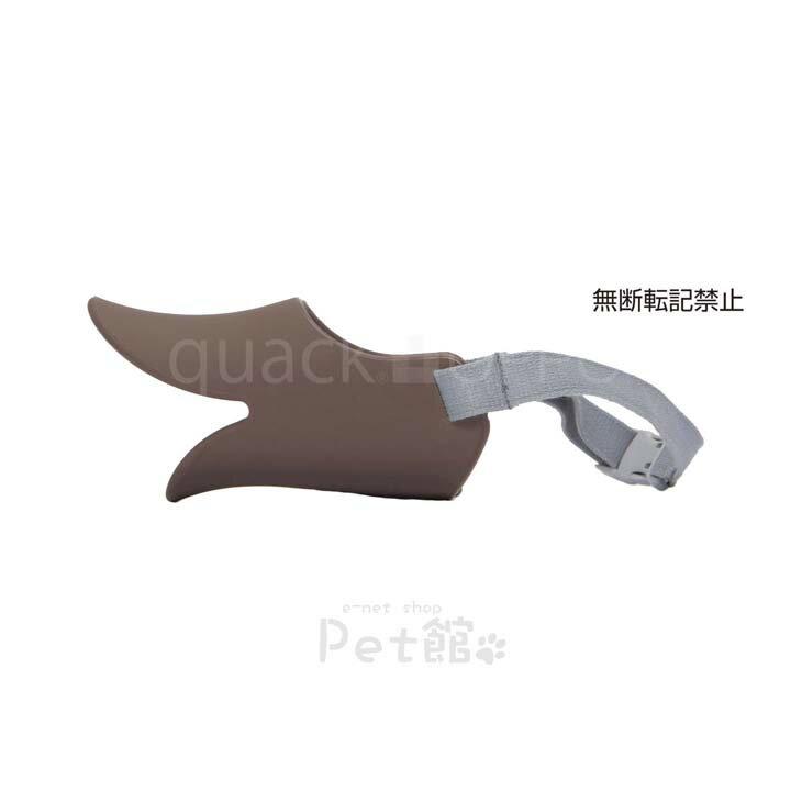 【B】OPPO quack Lサイズ 口輪くちばし型 犬のしつけ 無駄吠え 噛みつき シリコン ブラウン・ピンク・イエロー ペット館 Pet館 OT-668-030-4【TC】