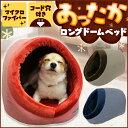 あったか マイクロファイバー ダンガリー ロングドームペットベッド 猫用 犬用 小型犬 冬 ドーム型 かまくら ネイビー…