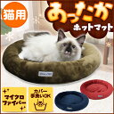 4Hポイント10倍16日20時〜!最大500円クーポン配布中!あったか マイクロファイバー ホットマット 猫用ペットベッド …