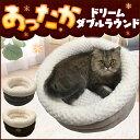 キトゥンドリーム ダブルラウンド ネコ用 猫用 ねこ用 ペットベッド 冬用 あったか 丸型 もこもこ モコモコ (株)サ…