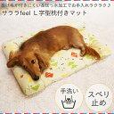 【10%OFFクーポン対象♪】サララfeel L字型枕付きマット ファンシーポップ 93700犬 ドッグ 猫 キャット ベッド マット ひんやり ペットベッド ...