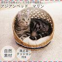 アジアンベッド マリン ドームメッシュ猫用 93710猫 ベッド マット ペットベッド ひんやり 夏 暑さ対策 涼しい ウォーターヒヤシンス インテリア おしゃ...