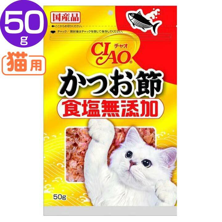 いなば CIAO かつお節 食塩無添加 50gCS-16 猫 ねこ ネコ キャット フード 国産 おやつ いなばペットフード Pet館 ペット館 楽天 【TC】