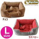 ペット用ベッド ドゥドゥコージ L 送料無料 代引不可 同梱不可 メーカー直送 ペットベッド DODO 犬 ドッグ 猫 キャッ…