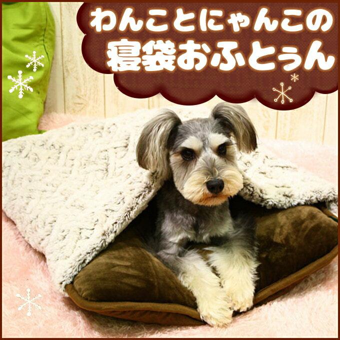 寝ぶくろ保温クッション ベルベットリッチ 94947あったか ベッド 猫 犬 ペット用品 寝袋 布団 秋冬 冬用 おふとぅん ドギーマンハヤシ 【D】 犬の日