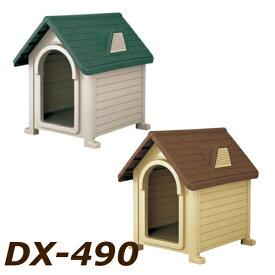 【犬小屋 小型犬】リッチェル ペットハウス DX-490[EC]【D】[犬舎・ハウス・ペット・犬・屋外犬舎・犬小屋・屋外犬用]【ペット館 Pet館】