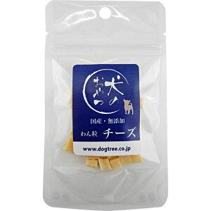 わん粒 チーズ 約10g 48500507ドッグフード 犬用 犬 おやつ 国産 無添加 ペットフード 小型犬 トッピング ドッグツリー 【D】