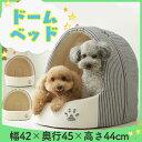 犬 ベッド 冬 ペット ベッド ドームベッド レッド ブラウン グレー 送料無料【送料無料】ペット ベッド あったか 通…