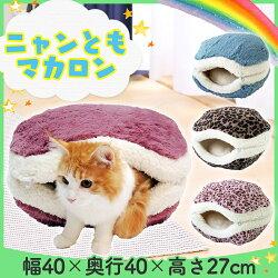 ペットベッド猫用ねこキャットニャンともマカロン2017ペッツルート