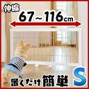 伸縮ペットゲート 幅67〜116cm PG-65ペットゲート ゲート フェンス 仕切り 伸縮 伸縮タイプ 犬 犬用 置き型 コンパク…