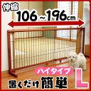 伸縮 ペット ゲート ハイタイプ 幅106〜196cm PG-107送料無料 犬 犬用 ペット ペット用 小型犬用 置き型 ペットゲー…