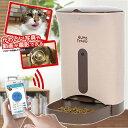 [350円OFFクーポン対象] 犬猫用 カメラ付 自動給餌器 CT-399送料無料 タイマー オートフィーダー 自動 給餌機 給餌器 …