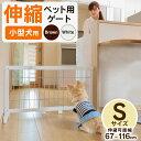 【ポイント5倍】【あす楽】 ペット ゲート 木製 伸縮ゲート ゲート ペット 【幅約67〜116cm】 S PG-65 送料無料 犬 犬…