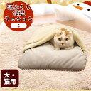 ペット用 寝ぶくろ型 保温クッション S送料無料 カドラー 犬 猫 ペット ベッド ペットベッド 冬 ドーム ハウス 毛布 …
