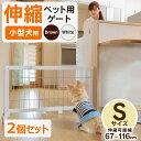 【2個セット】 ペット ゲート 伸縮 ゲート ペット S 【幅67〜116cm】 PG-65送料無料 犬 犬用 ペット ゲート ペットフ…
