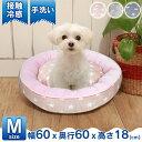 接触冷感 ラウンドベッド 星柄 Mサイズ 60×60×18cm ペットベッド ひんやり 春夏 犬 ベッド 猫 ベッド かわいい 夏ベッド カドラー 小型犬 犬用ベッド 丸型ベッド