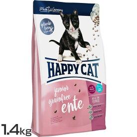 グレインフリージュニア 1.4kg 70367キャットフード ドライフード ペットフード 子猫 猫用 キトン グルテンフリー 全猫種 小粒 HAPPY CAT 【D】【B】