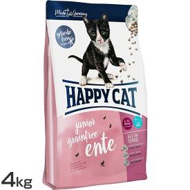 グレインフリージュニア 4kg 70366送料無料 キャットフード ドライフード ペットフード 子猫 猫用 キトン グルテンフリー 全猫種 小粒 HAPPY CAT 【D】【B】