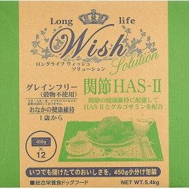 ウィッシュ HAS-II 5.4kg 送料無料 ドッグフード ドライ 成犬 ノングレイン Wish 5.4kg 穀物不使用 犬 食事 パーパス 【D】【B】