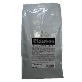 ウィッシュ HAS-II 11kg 送料無料 ドッグフード ドライ 成犬 ノングレイン Wish 11kg 穀物不使用 犬 食事 パーパス 【D】【B】