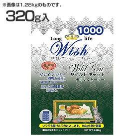 ウィッシュ ワイルドキャット チキン&ターキー 320g キャットフード ドライ 成猫 ノングレイン Wish 320g 穀物不使用 猫 食事 パーパス 【D】【B】