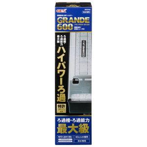 GEX グランデ600 GR-600 送料無料 水槽 フィルター ろ過器 濾過器 ろ過材 ろ過 魚 飼育 ジェックス 【代引不可】