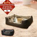 [3%OFFクーポン対象!] 【あす楽対象】 犬 猫 ベッド 冬 スクエア シンプル クッションリバーシブル 本体カバー取り外し可 XL SB-92XLペットベッド ペット用 カドラー 猫 キャット