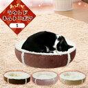 [5%OFFクーポン対象!] 【あす楽対象】 犬 猫 ベッド 冬 ラウンド キルト×ボア S RB-67Sペットベッド ペット用 カドラー 猫 キャット 寝具 犬 ドッグ やわらか 秋冬 あったか 大