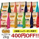 [2個購入&クーポン利用で400円OFF!] ニュートロ ナチュラルチョイス 2kg 各種nutro 猫 フード キャットフード ドラ…