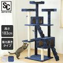 キャットタワー 猫 タワー おしゃれ 据え置き ビッグ CTHR-61 ホワイト ネイビー 送料無料 猫タワー ねこタワー 爪と…