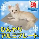 ≪数量限定!売り尽くし≫ひんやりアルミプレート SサイズAPD-S ひんやり クール 冷感 冷却 暑さ対策 ペット 犬 猫 ドッグ キャット アイリスオーヤマ ...