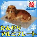 ≪数量限定!売り尽くし≫ひんやりアルミプレート MサイズAPD-M ひんやり クール 冷感 冷却 暑さ対策 ペット 犬 猫 ドッグ キャット アイリスオーヤマ ...