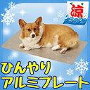≪数量限定!売り尽くし≫ひんやりアルミプレート LサイズAPD-L ひんやり クール 冷感 冷却 暑さ対策 ペット 犬 猫 ドッグ キャット アイリスオーヤマ ...