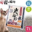 [最大350円OFFクーポン発行中!] 【あす楽対象】 炭の力で強力消臭! 炭の猫砂 7L×4袋セット 送料無料 猫砂 炭 ネコ…