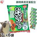 【あす楽対象】 お茶成分で臭いを抑える! おからの猫砂 7L×6袋送料無料 猫砂 おから お茶 猫 トイレ 砂 ネコ砂 ねこ…