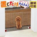 置くだけ簡単! ペットフェンス P-SPF-96 (幅90cm×高さ55cm) 犬 ペット 小型犬 フェンス ケージ しつけ ドッグフェンス ゲート 柵 間仕切り 仕切り ガード シンプル おしゃれ 犬 猫 赤ちゃん アイリスオーヤマ