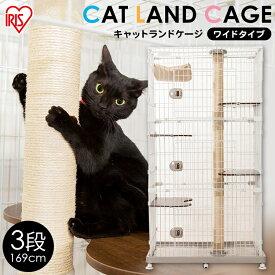 キャットタワー付き 猫 ケージ 3段 ワイド PCLC-903猫 ケージ 3段 ゲージ 猫 ハンモック キャットタワー アイリスオーヤマ 猫 爪とぎ 大型 おしゃれ キャットケージ 多頭 猫 タワー キャットランドケージ