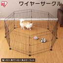 [3%OFFクーポン対象!] 【あす楽対象】 犬 ケージ サークル 自由自在に変形可能! 8面ペットサークル 高さ61.5cm PWC-6…