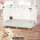 犬 ケージ 屋根付き ルームケージ RKG-900L送料無料 犬 ケージ サークル トイレ しつけ 小型犬 中型犬 キャスター付 …