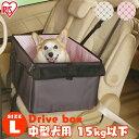 ペット用ドライブボックス Lサイズ ピンク ブラウン (体重15kg以下)送料無料 中型犬 犬 ドッグ 猫 キャット 車用 BOX …