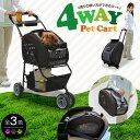 [9月2日9:59までポイント10倍!] 【あす楽対象】 4WAYペットカート グリーン ピンク ブラウン送料無料 犬 ドッグ 猫 …