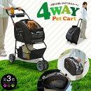 4WAYペットカートグリーンピンクブラウン送料無料犬ドッグ猫キャットカート散歩おでかけ通院キャリードライブキャリーペットバギー介護補助介護FPC-920アイリスオーヤマ