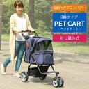 ペットカート 3輪送料無料 犬 犬用 猫 猫用 ペット ペット用 ペットカート ペット カート キャリー バギー ペットバギ…