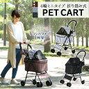 ペットカート 4輪送料無料 犬 犬用 猫 猫用 ペット ペット用 ペットカート ペット カート キャリー バギー ペットバギ…