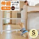 ペット ゲート 木製 伸縮ゲート ゲート ペット 【幅約67〜116cm】 S PG-65 送料無料 犬 犬用 ペット ゲート ペットフ…