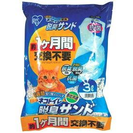 猫砂 シリカゲル 1週間取り替えいらずネコトイレ 脱臭サンド 3Lネコ砂 ねこ砂 TIA-3L 約1ヶ月分 キャット システム システムトイレ アイリスオーヤマ 猫 トイレ 砂 デオトイレ