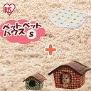【あったかセット】 ハウス型 ベッド + ホットカーペット セット送料無料 犬 猫 ペット ベッド 冬 ペット用 ホットカ…