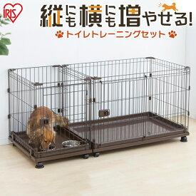 拡張できる 犬 サークル ケージ トイレスペース付 しつけ トイレトレーニングセット P-CS-1400 犬 ケージ サークル しつけ 多頭飼い 広々 コンビネーションサークル 犬 ゲージ 組み立て 連結 アイリスオーヤマ