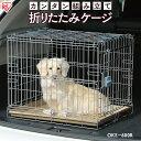 【あす楽対象】 犬 ケージ ペットケージ 折りたたみ 中型犬 ペットケージ OKE-600R 屋根付き トイレ 別 送料無料 ケー…